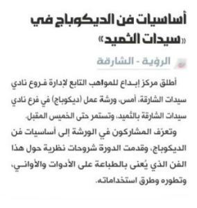 al-roya-news